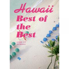 Hawaii Best of the Best/小笠原リサ/旅行