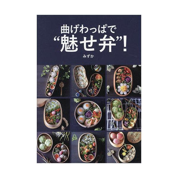 """曲げわっぱで""""魅せ弁""""!/みずか/レシピ"""