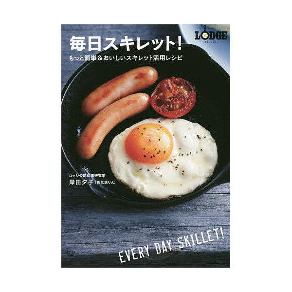 毎日スキレット! もっと簡単&おいしいスキレット活用レシピ/岸田夕子/レシピ