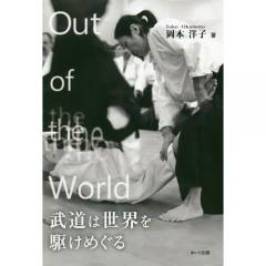 Out of the World武道は世界を駆けめぐる/岡本洋子