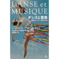 ダンスと音楽 躍動のヨーロッパ音楽文化誌/クレール・パオラッチ/西久美子