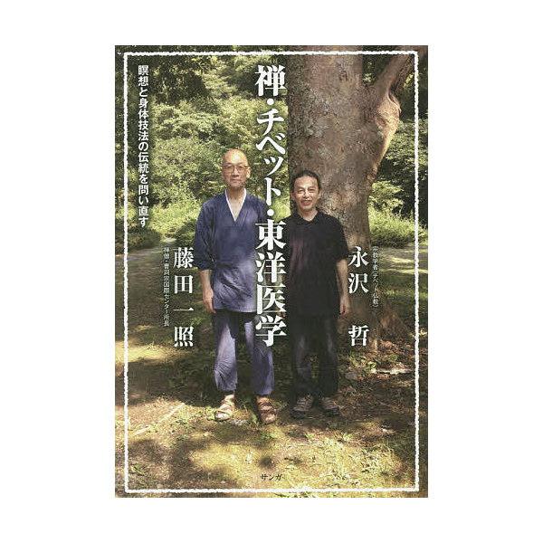 禅・チベット・東洋医学 瞑想と身体技法の伝統を問い直す/藤田一照/永沢哲