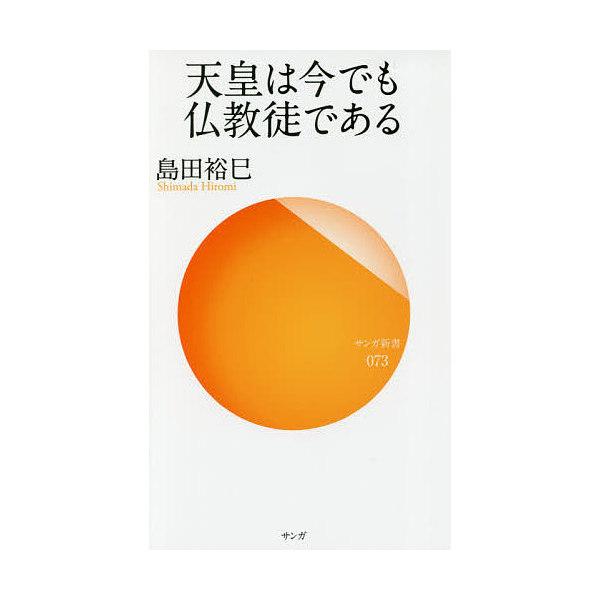 天皇は今でも仏教徒である/島田裕巳
