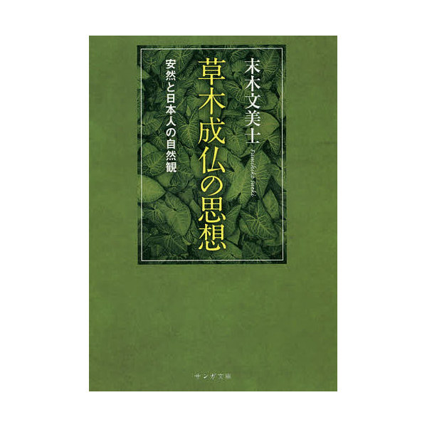 草木成仏の思想 安然と日本人の自然観/末木文美士