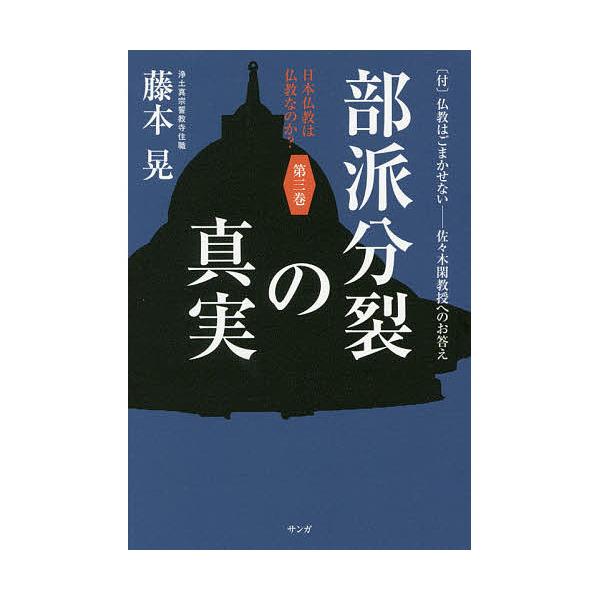 日本仏教は仏教なのか? 第3巻/藤本晃