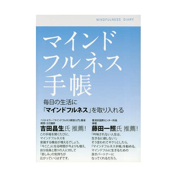 マインドフルネス手帳/サンガ編集部