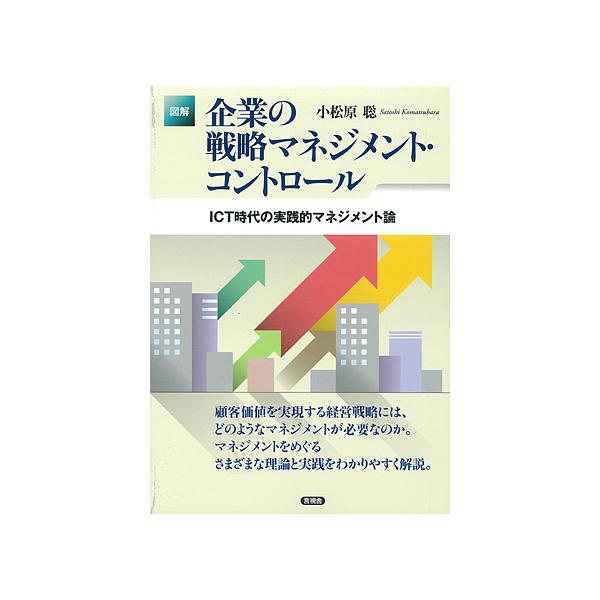図解企業の戦略マネジメント・コントロール ICT時代の実践的マネジメント論/小松原聡