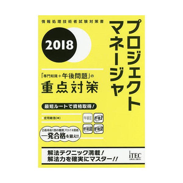 プロジェクトマネージャ「専門知識+午後問題」の重点対策 2018/庄司敏浩
