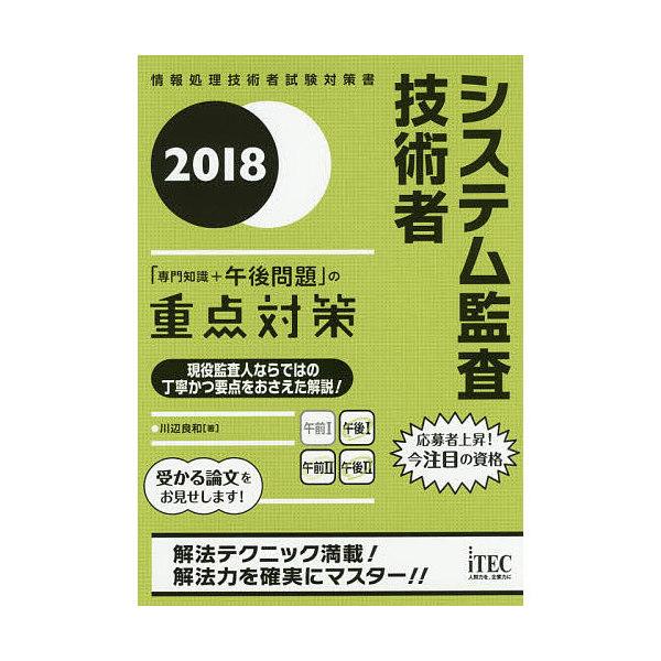 システム監査技術者「専門知識+午後問題」の重点対策 2018/川辺良和