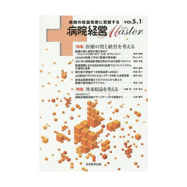 病院経営Master 病院の収益改善に貢献する VOL5.1/病院経営MASTER編集委員会