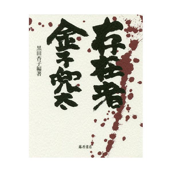 存在者金子兜太/黒田杏子