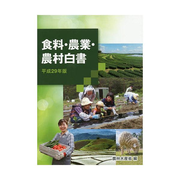 食料・農業・農村白書 平成29年版/農林水産省