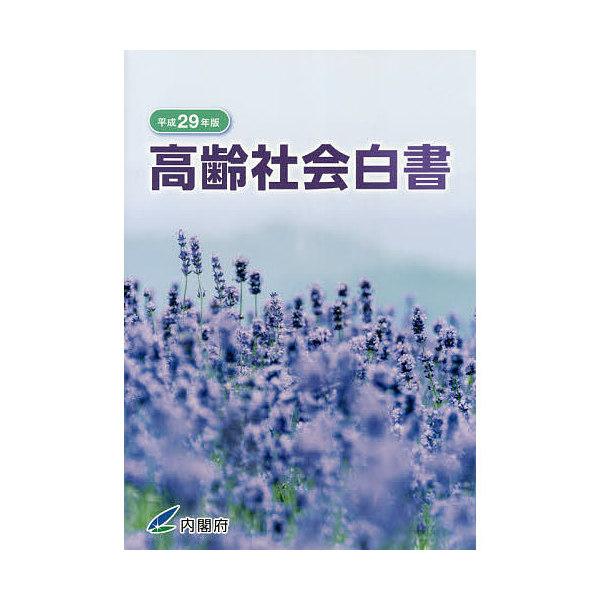 高齢社会白書 平成29年版/内閣府