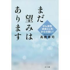 まだ望みはあります がん宣告「余命2カ月」からの闘い!/高橋幸司