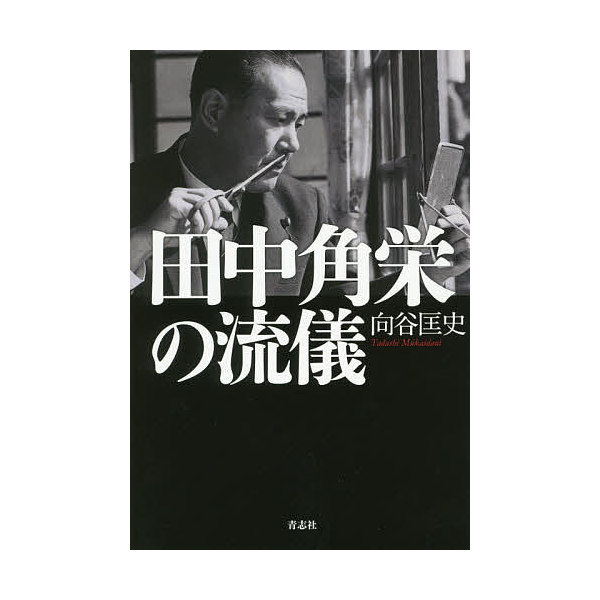 田中角栄の流儀/向谷匡史