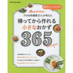 帰ってから作れる小さなおかず365 野菜がたっぷりとれる! プロの料理家27人が考えた/レシピ