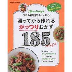 帰ってから作れるがっつりおかず185 食べざかりも働きざかりも、男子が泣いて喜ぶ! プロの料理家24人が考えた/レシピ