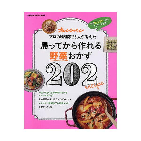 帰ってから作れる野菜おかず202 毎日たっぷりとれるアイディア満載! プロの料理家25人が考えた/レシピ
