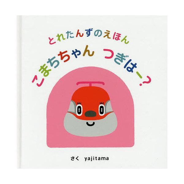 こまちちゃんつぎはー?/yajitama/浅田啓資/子供/絵本