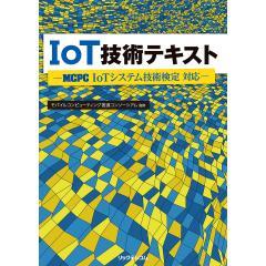 IoT技術テキスト MCPC IoTシステム技術検定対応/モバイルコンピューティング推進コンソーシアム
