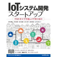 IoTシステム開発スタートアップ プロトタイプで全レイヤをつなぐ/吉澤穂積/下拂直樹/松村義昭