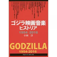 ゴジラ映画音楽ヒストリア 1954−2016/小林淳