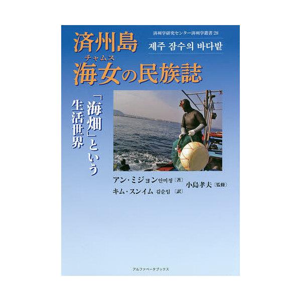済州島海女(チャムス)の民族誌 「海畑」という生活世界/アンミジョン/キムスンイム/小島孝夫