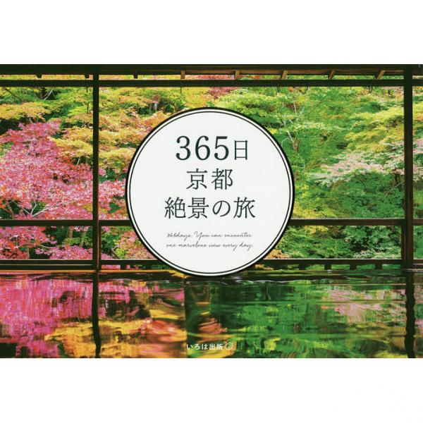 365日京都絶景の旅/いろは出版/旅行