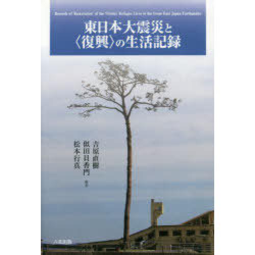 LOHACO - 東日本大震災と〈復興...