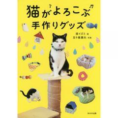 猫がよろこぶ手作りグッズ/西イズミ/五十嵐健太