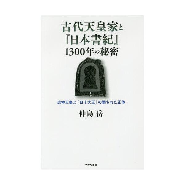 LOHACO - 古代天皇家と『日本書...
