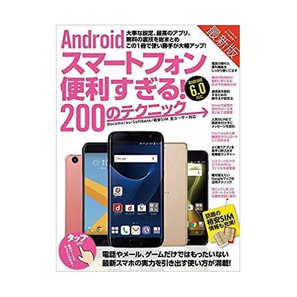 Androidスマートフォン便利すぎる!200のテクニック この1冊で使い勝手が大幅アップ