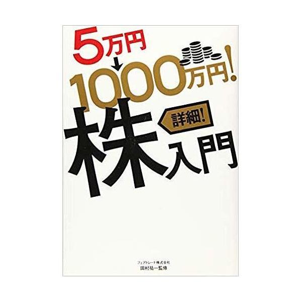 5万円→1000万円!詳細!株入門/田村祐一
