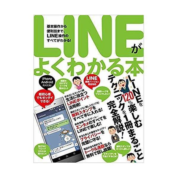 LINEがよくわかる本 基本操作から便利技までLINE操作のすべてがわかる! 超初心者でもゼッタイできる!