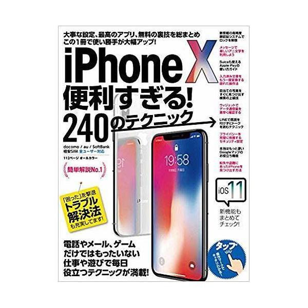 iPhone10便利すぎる!240のテクニック この1冊で使い勝手が大幅アップ