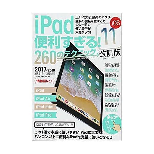 iPad便利すぎる!260のテクニック この1冊で使い勝手が大幅アップ 2017-2018 iOS11改訂版