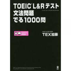 TOEIC L&Rテスト文法問題でる/TEX加藤