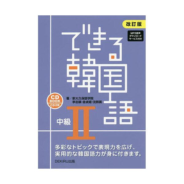 できる韓国語 中級2 改訂版/新大久保語学院/李志暎
