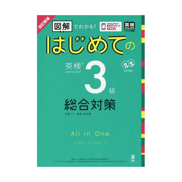 はじめての英検3級総合対策 改訂新版/三屋仁/菅原由加里