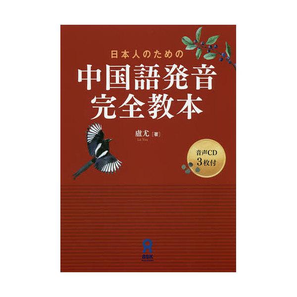 日本人のための中国語発音完全教本 CD付/廬尤