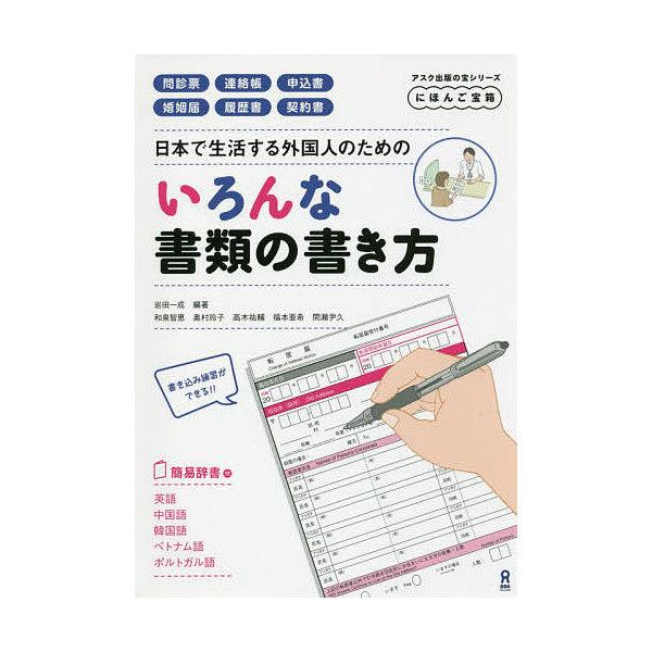 いろんな書類の書き方/岩田一成/和泉智恵