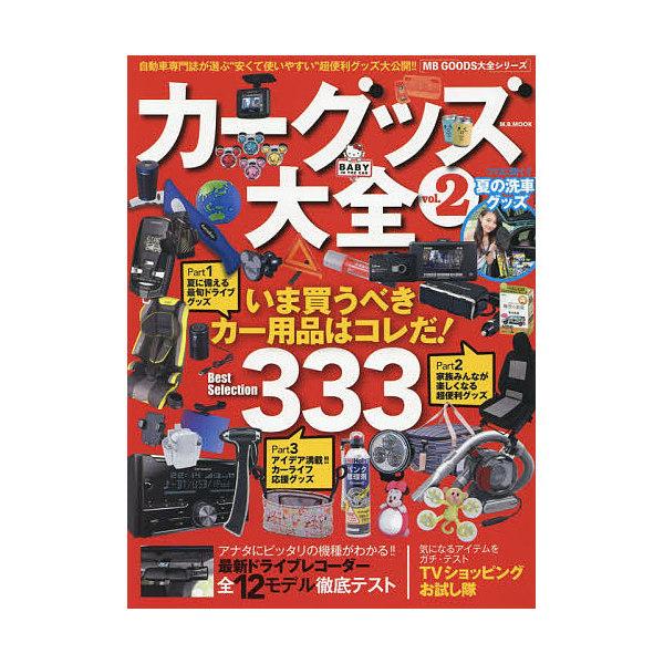 カーグッズ大全 vol.2