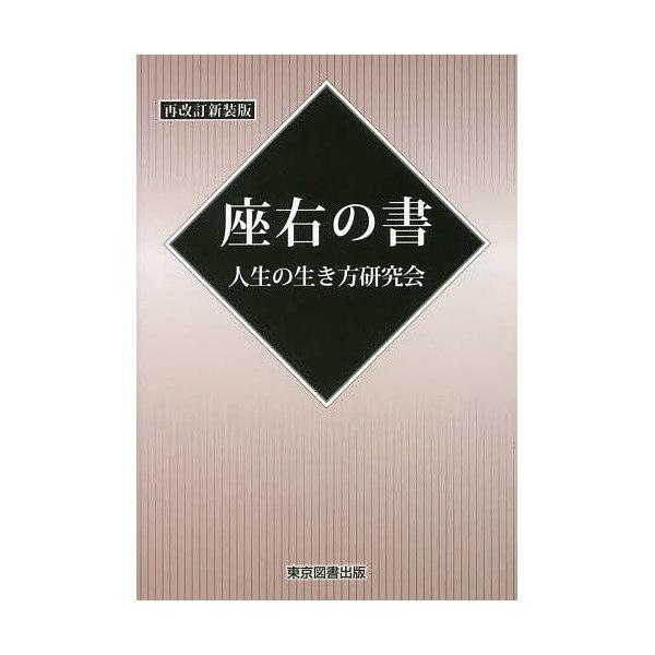 座右の書/人生の生き方研究会