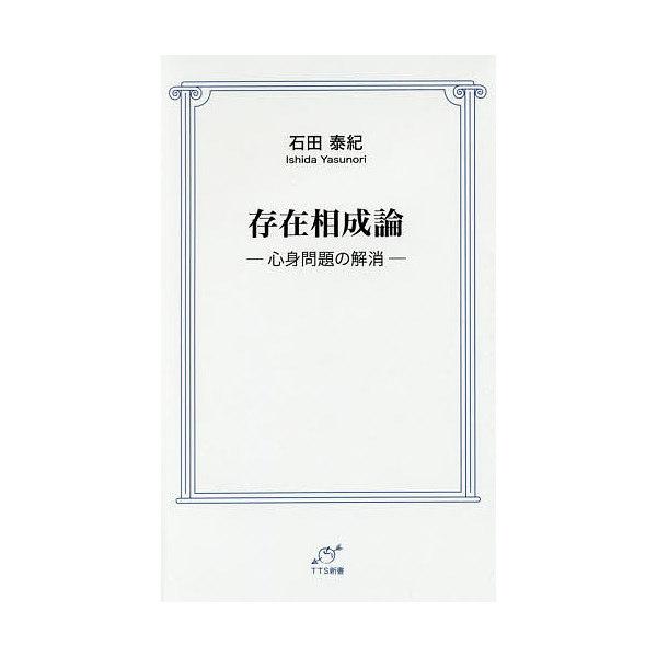 存在相成論 心身問題の解消/石田泰紀