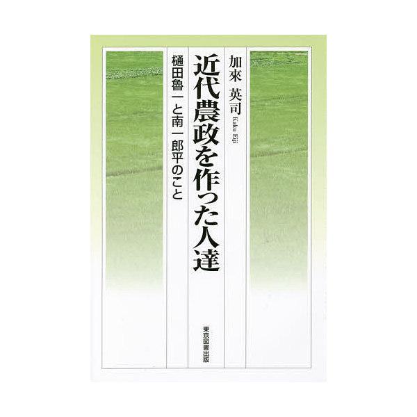 近代農政を作った人達 樋田魯一と南一郎平のこと/加來英司