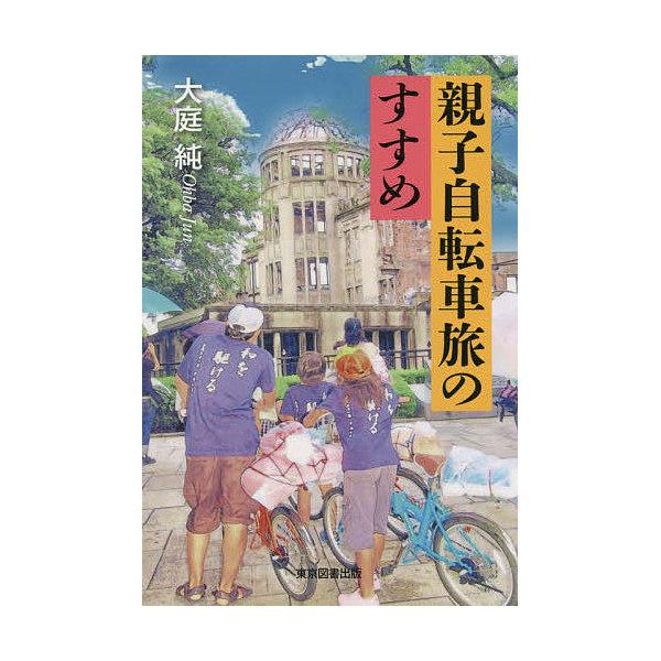 親子自転車旅のすすめ/大庭純