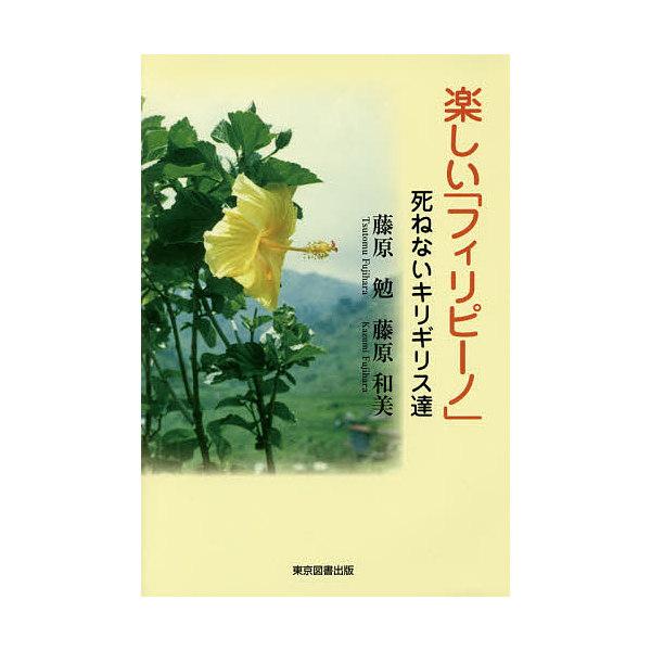 楽しい「フィリピーノ」 死ねないキリギリス達/藤原勉/藤原和美