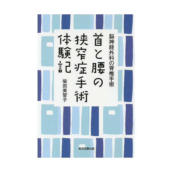 首と腰の狭窄症手術体験記 脳神経外科の脊椎手術/柴田美智子
