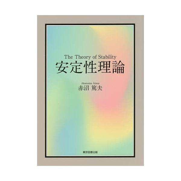 LOHACO - 安定性理論/赤沼篤夫 (...