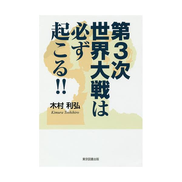 第3次世界大戦は必ず起こる!!/木村利弘